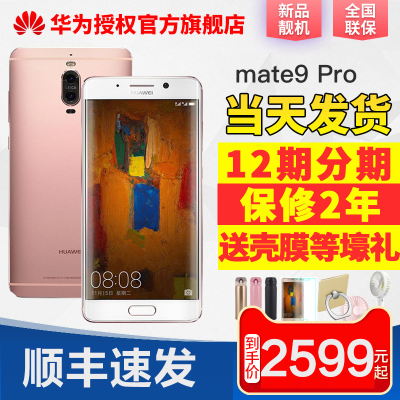 From 2599 to Huawei Huawei Mate 9 Pro 6GB 128GB business phone official flagship store authentic official website New mate10