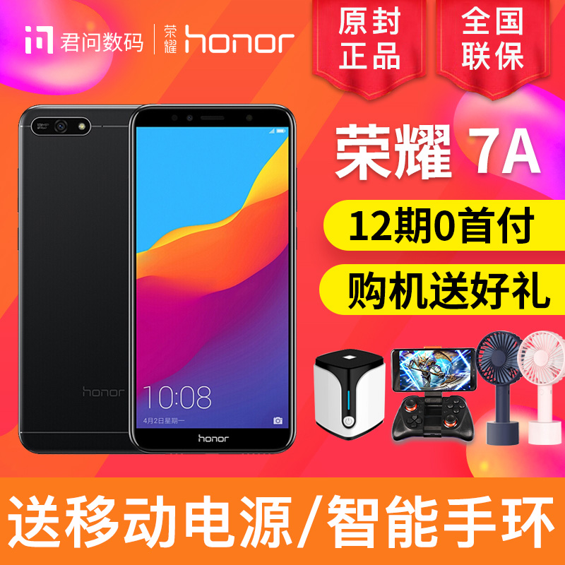 当天发honor-荣耀 畅玩7A全网通全面屏学生价手机官方旗舰正品7c 7x