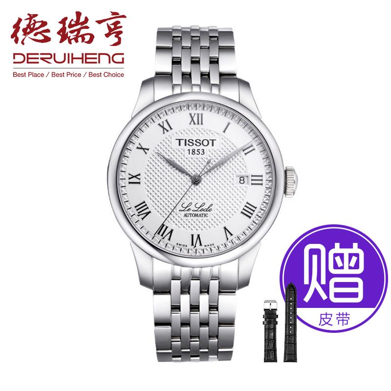 天梭TISSOT1853新款力洛克机械手表男表T41.1.483.33钢带腕表