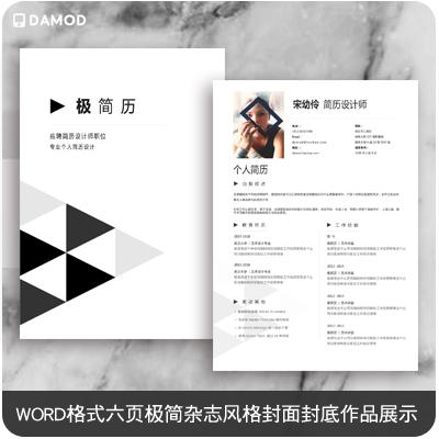 六页word格式极简杂志风格创意个人简历设计模板作品展示封面封底图片