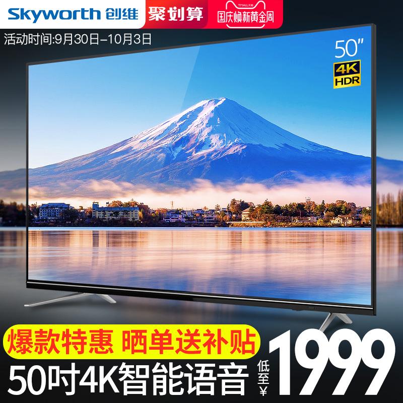 Skyworth-创维 50M9 50英寸4K超高清智能网络平板液晶电视机49 55