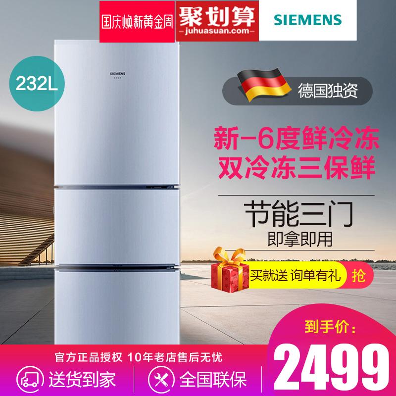 SIEMENS-西门子 KG23N116EW官方旗舰三开门-6度保鲜家用电冰箱