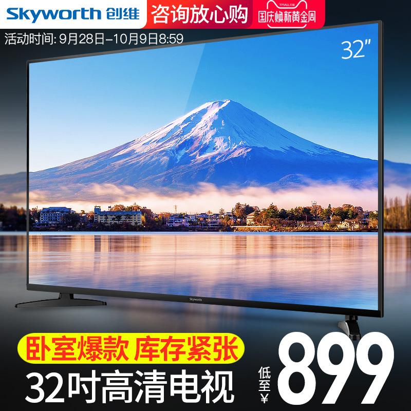 Skyworth-创维 32X3 32英寸高清超薄窄边框电视机官方旗舰店40 42