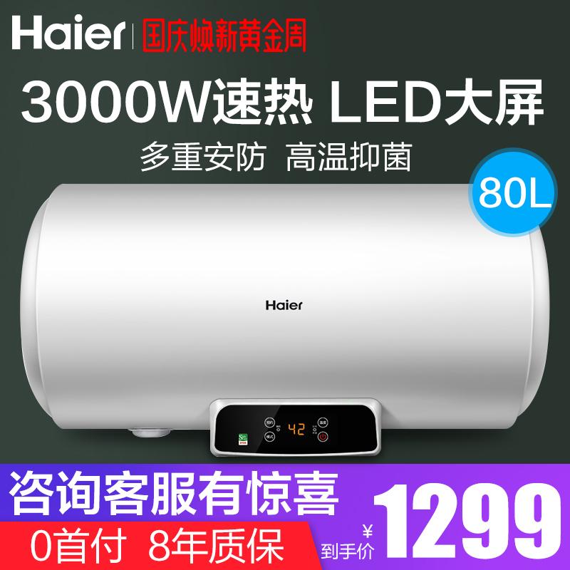 Haier-海尔 EC8002-Q6(SJ)80升速热电热水器家用卫生间小型储水式