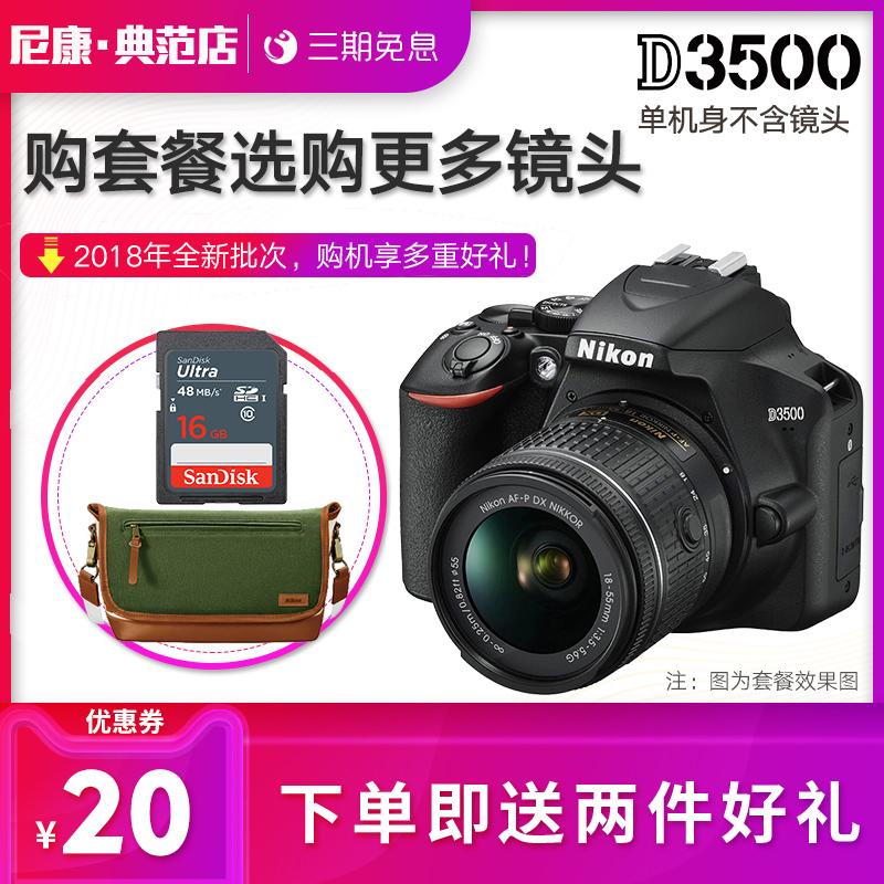 尼康D3500单机 套餐配18-55镜头 高清入门级家用旅游数码单反相机