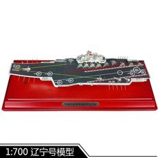 Модель военного корабля Military love 1:700/800