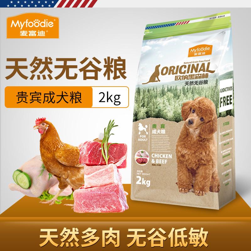 麦富迪无谷狗粮2kg 狗粮泰迪成犬贵宾牛肉味小型犬天然狗粮