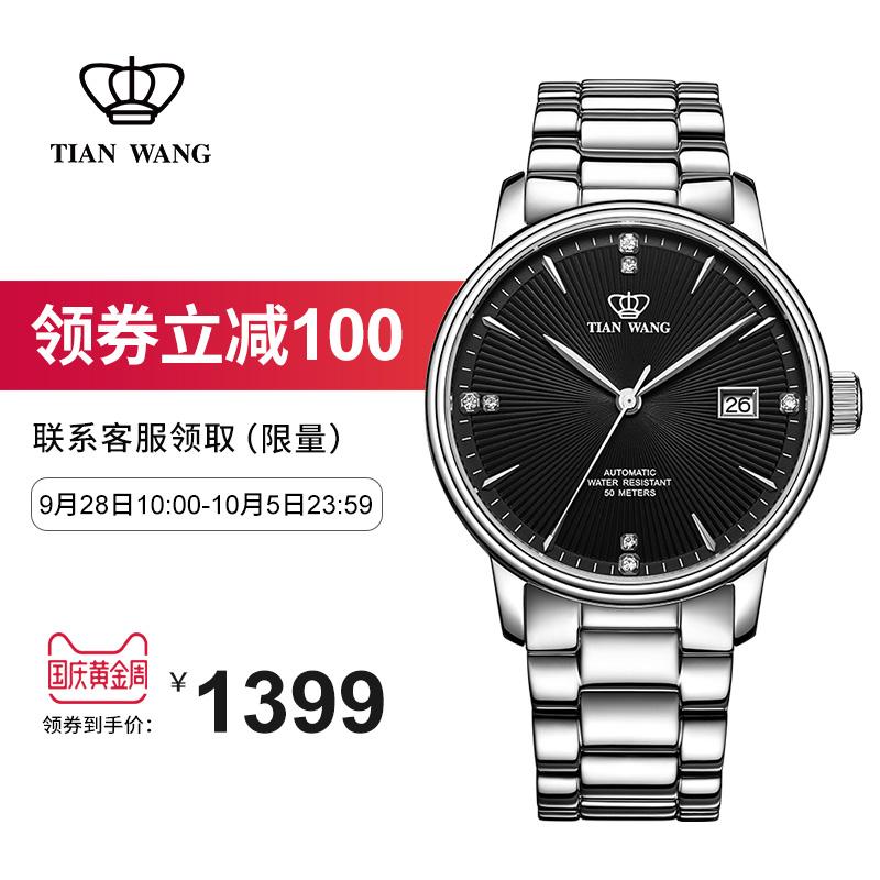 天王表男士女士钢带手表 自动机械防水休闲时尚情侣表51002