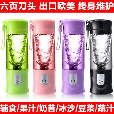 ?网红榨汁水杯随身搅拌杯电动六叶刀偏携式充电抖音榨汁机柠檬杯