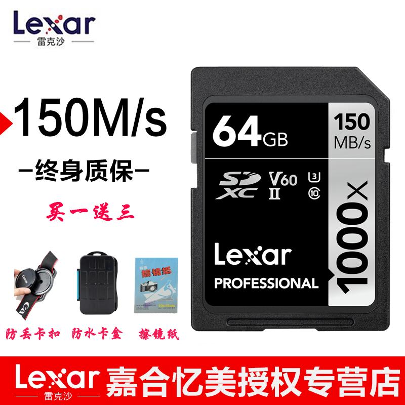 Lexar雷克沙SD卡64G1000X UHS-II高速4K摄像微单反相机存储内存卡