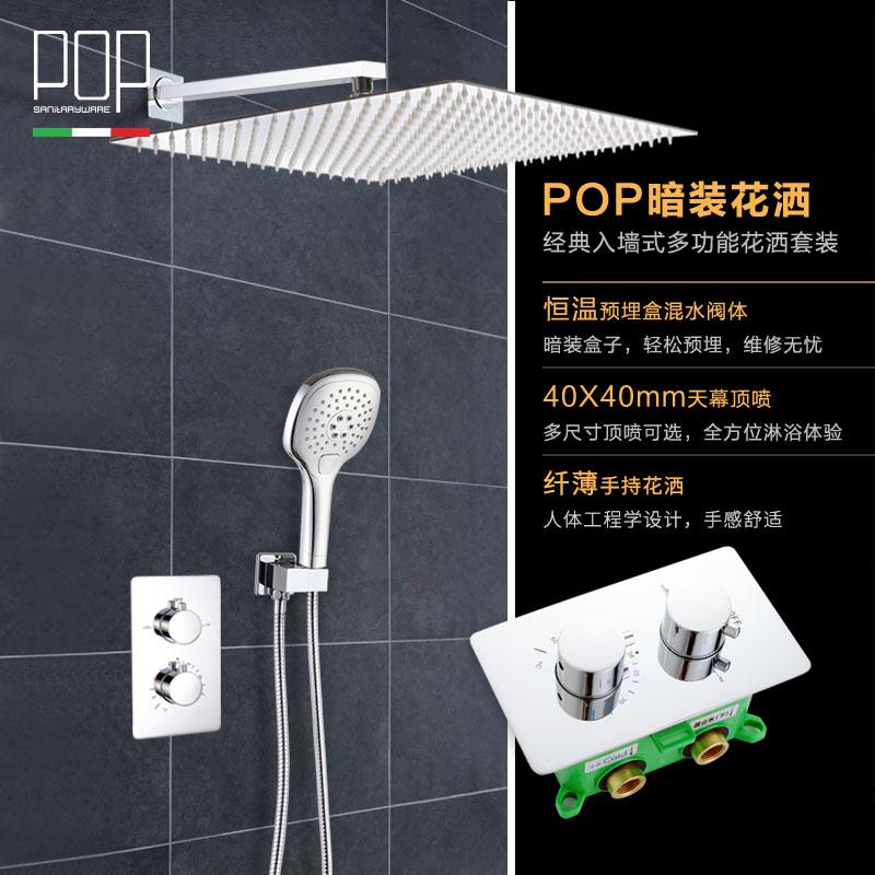 POP卫浴 恒温暗装入墙式淋浴花洒 冷热精铜预埋盒天幕式花洒套装
