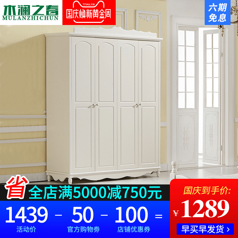 木澜之春韩式田园二三四门衣柜实木欧式衣柜白色公主组合衣橱木质