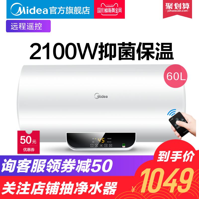Midea-美的 F60-15WB5(Y) 60升电热水器洗澡速热家用储水式遥控