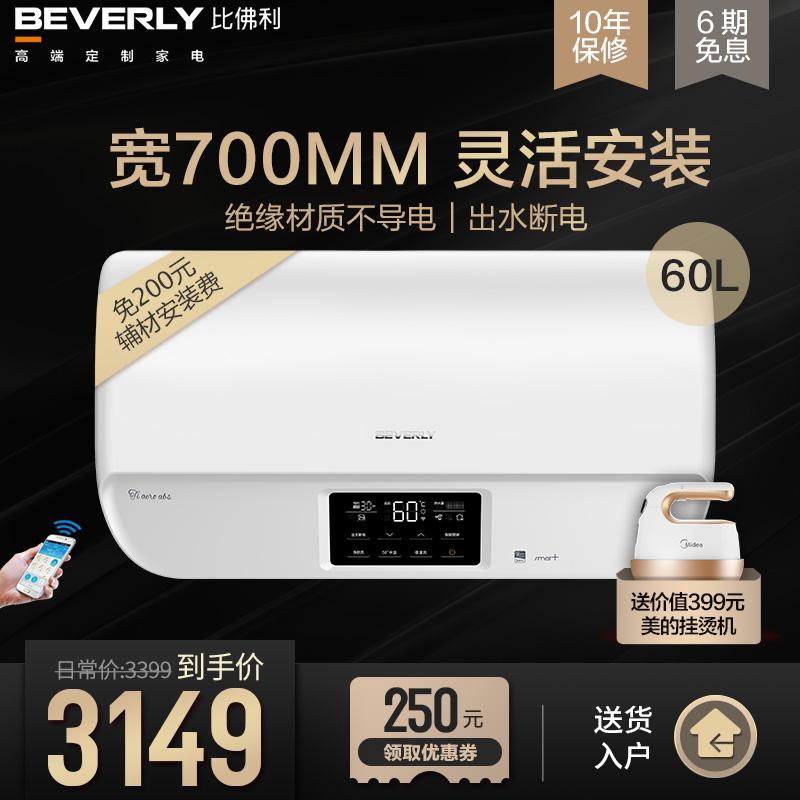 比佛利 F8030-ES2 美的电热水器家用卫生间壁挂储水式80L隐藏安装