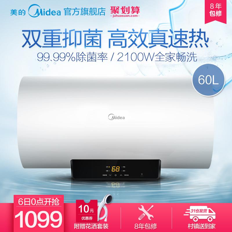 midea/美的 热水器f6021x1(s)