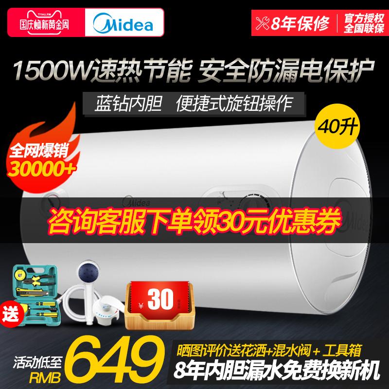 Midea-美的 F40-15A3(HI)电热水器40升L家用储水速热小租房5060