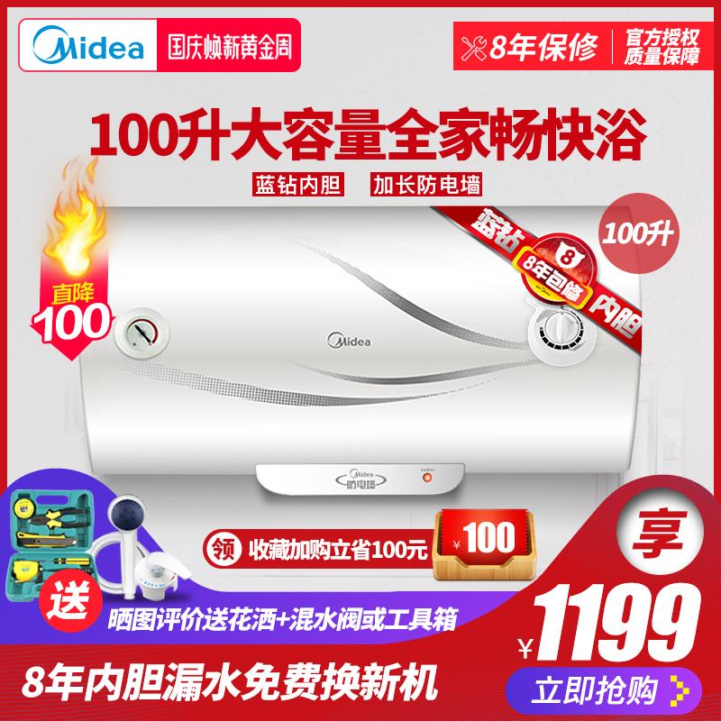 Midea-美的 F100-21A1电热水器100升储水式大容量大户淋浴浴缸80