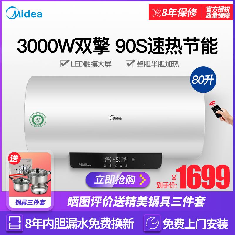 Midea-美的 F8030-A6(HEY)电热水器80升速热家用增容LED触控大屏