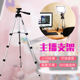 Mobile phone tripod desktop anchors tripod digital SLR camera outdoor portable video self-timer bracket