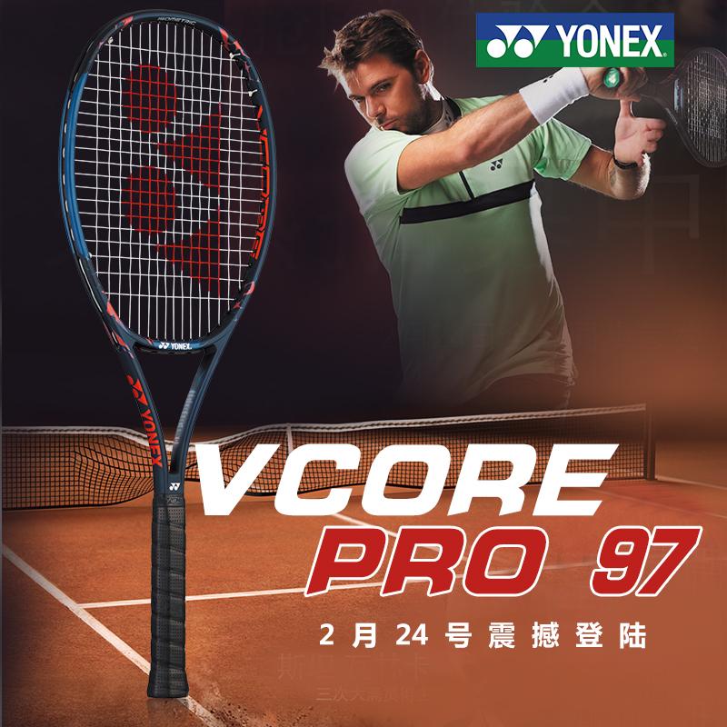 瓦林卡18年新款YONEX VCORE PRO 97-100 网球拍 310克 330克