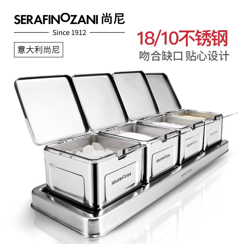 尚尼 调料调味调料盒套装调味罐 厨房家用调味盒不锈钢调料罐套装