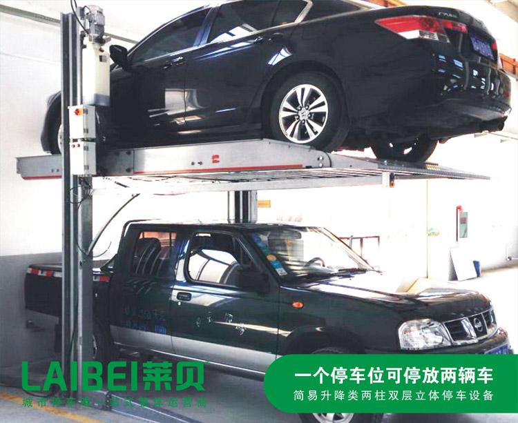 【莱贝代理招商】简易升降类智能家庭两层立体停车库/立体车库图片