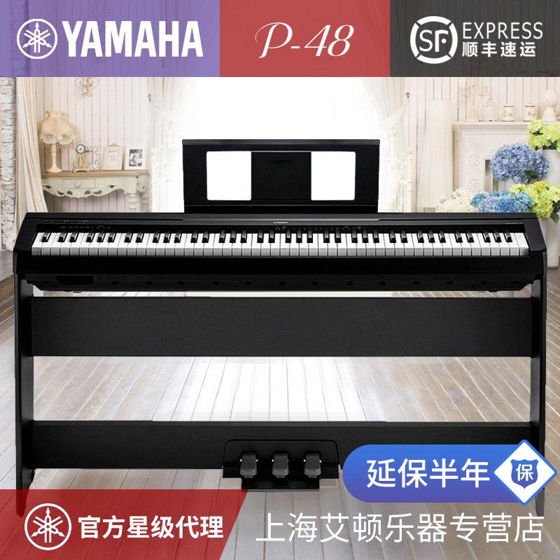 雅马哈电钢琴P48智能P95初学家用成人儿童88键重锤数码钢琴专业