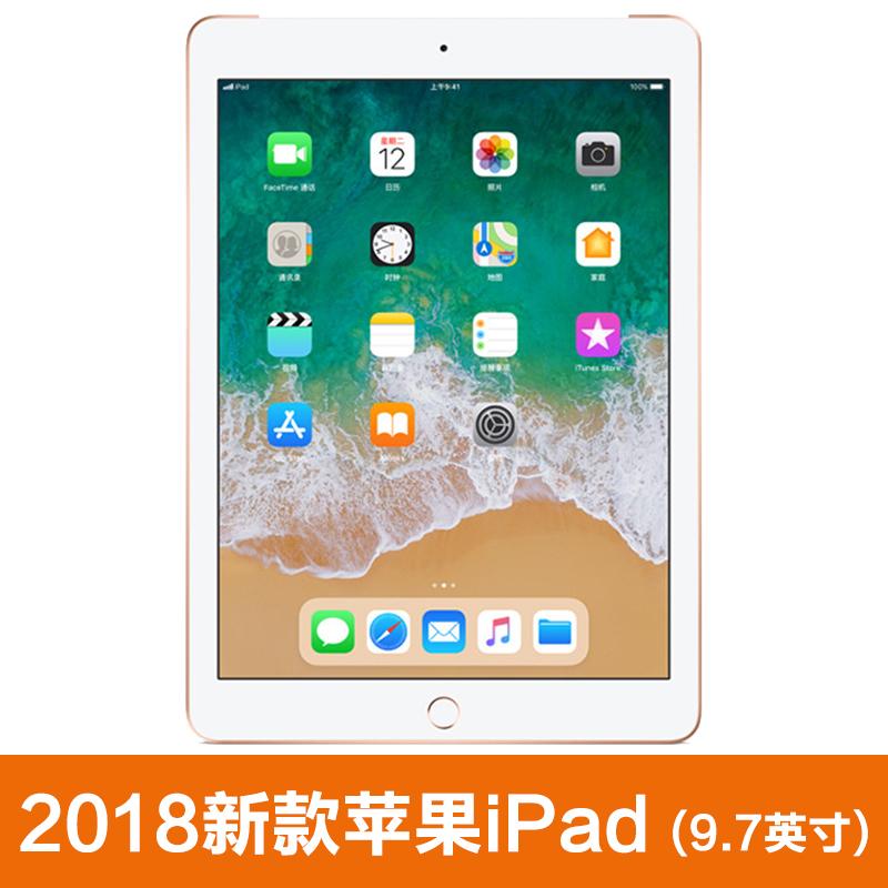 2018新款 Apple-苹果 9.7英寸iPad 仅限门店自提