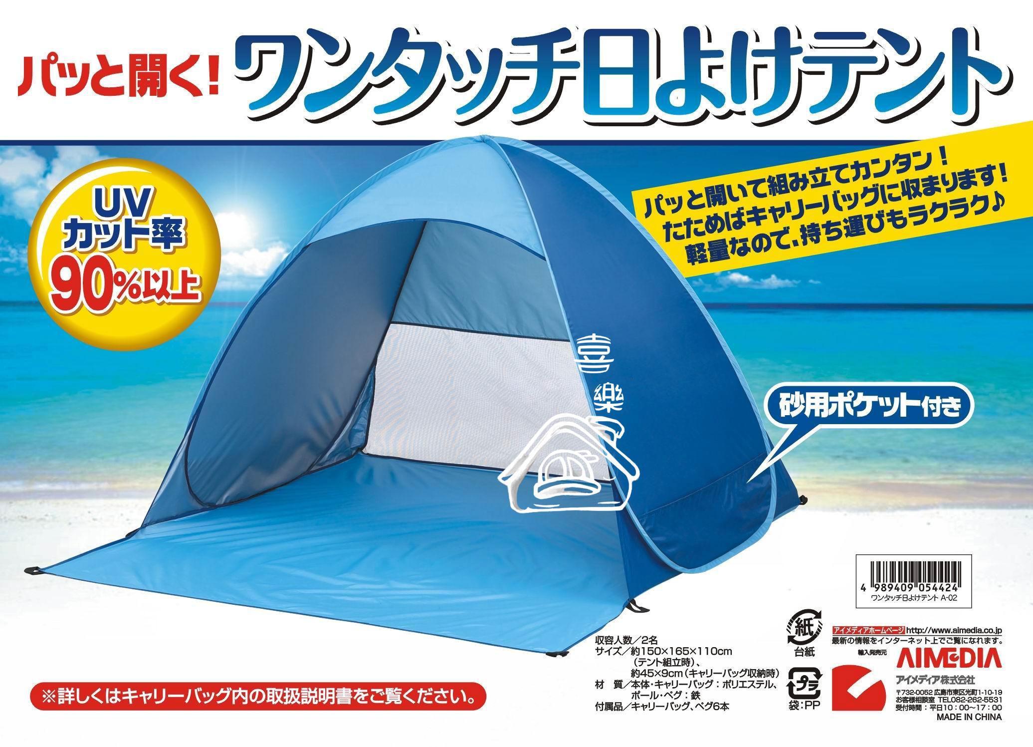 Палатка для рыбалки Aimedia Aimedia