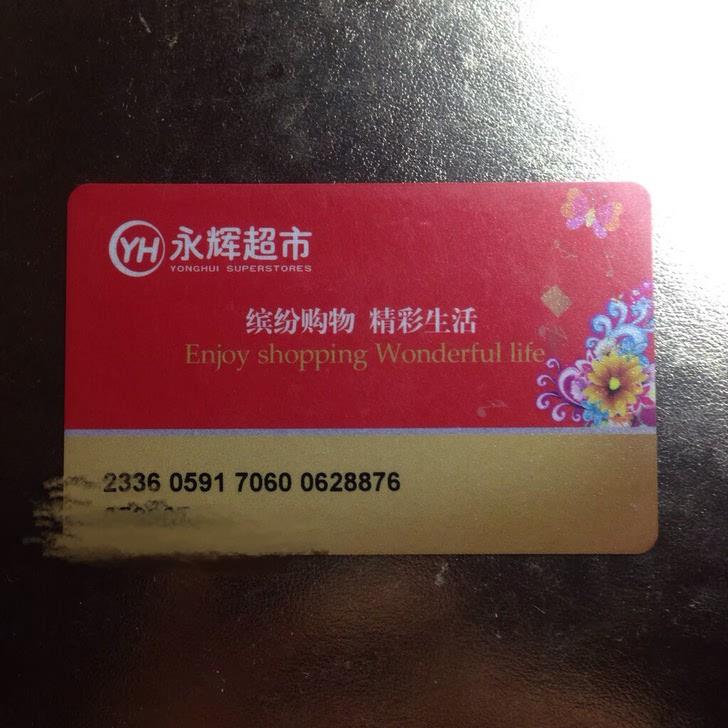 永辉超市积分卡�z*_永辉超市购物卡