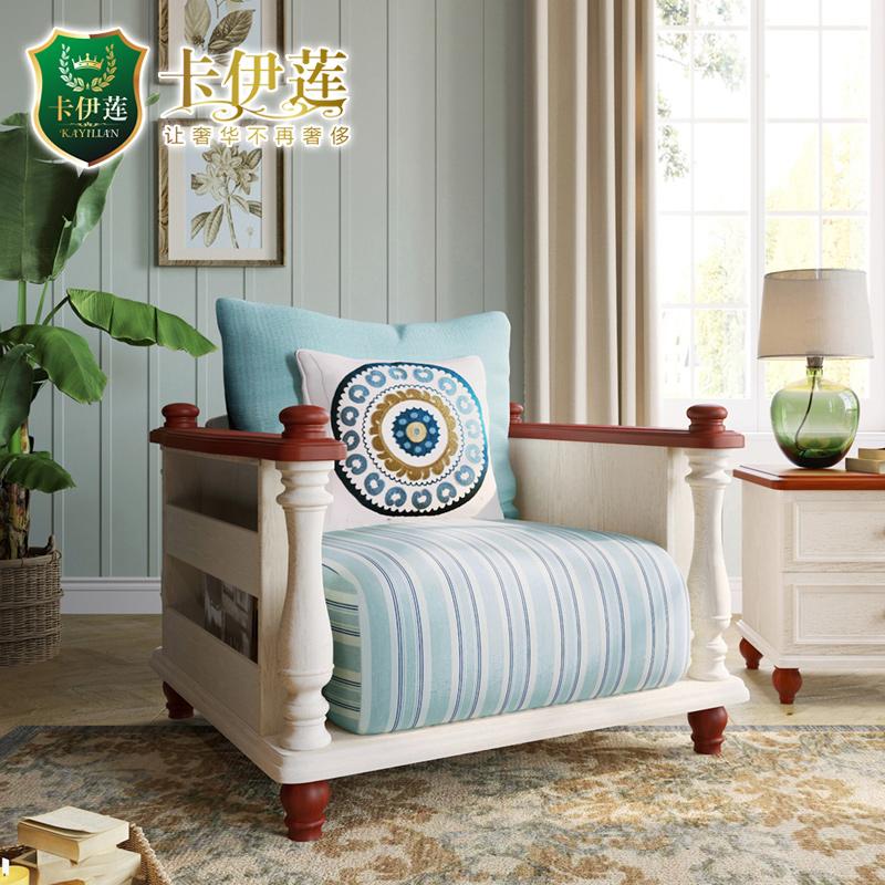 卡伊莲地中海实木沙发组合美式乡村风格小户型田园布艺沙发BE1K