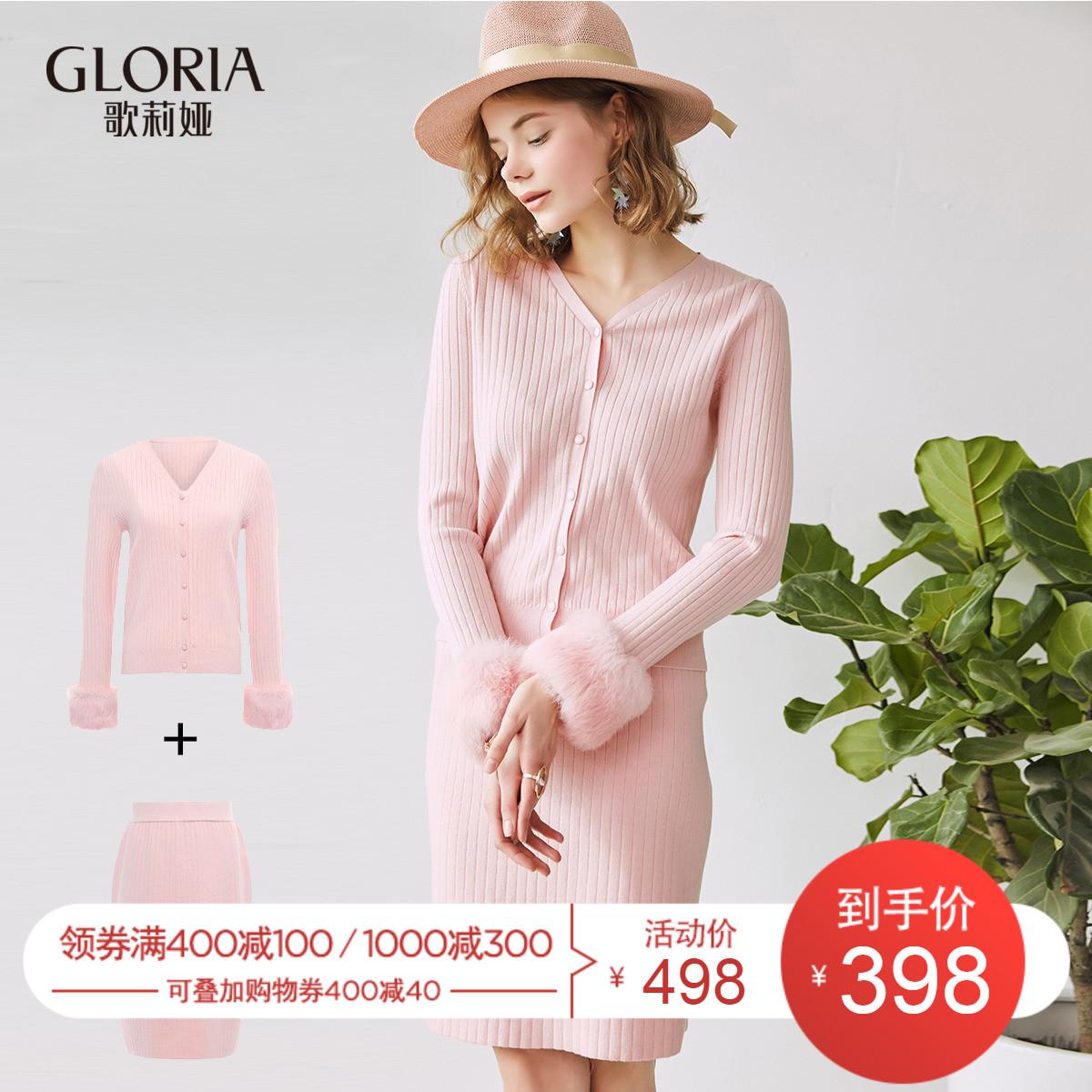 GLORIA-歌莉娅女装2018秋款可拆卸袖口两件套装毛织裙181K5K140