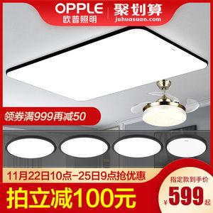 欧普照明led客厅吸顶灯具现代简约长方形卧室餐厅风扇灯套餐TC