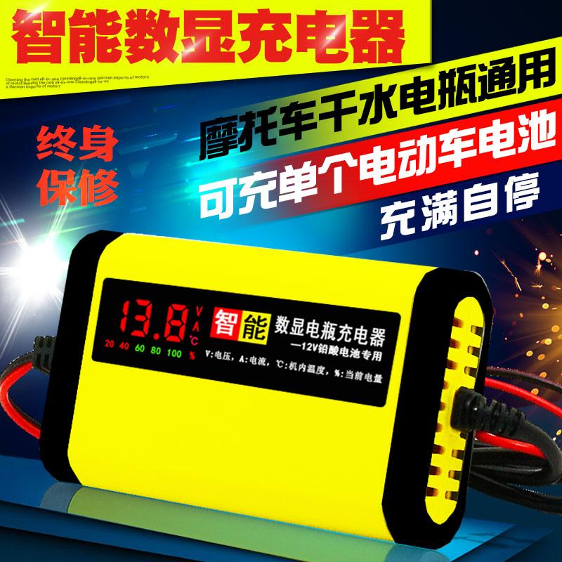 12V踏板摩托车电瓶充电器12伏助力车电动车蓄电池智能修复充电机