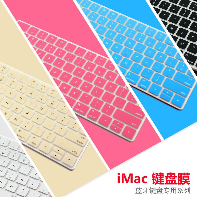 新款iMac苹果一体机键盘膜 Mac台式机电脑蓝牙无线键盘保护膜