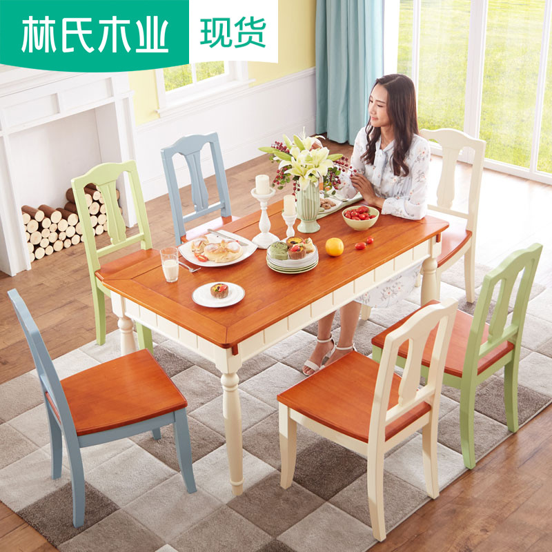 林氏木业美式乡村餐桌实木桌脚地中海风格田园长方形吃饭桌子AW1R