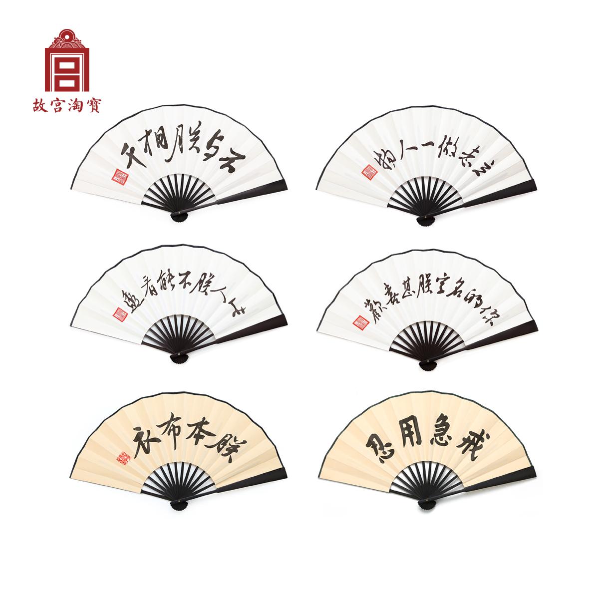 【故宫淘宝】态度就该鲜明-御批系列仿宣纸折扇