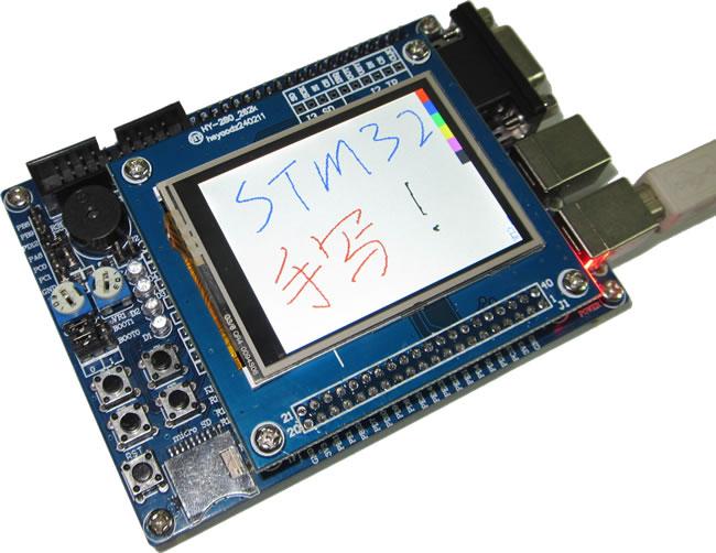 Макетная плата MCU arm学习板(512k flash 64k sram)+2.8寸 tft  hy-stm32开发板