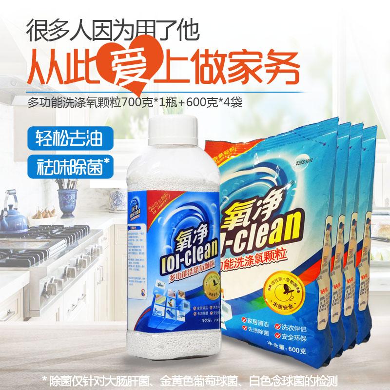 氧净清洁剂多功能正品厨房灶台油烟机清洁专用强力去油污促销装