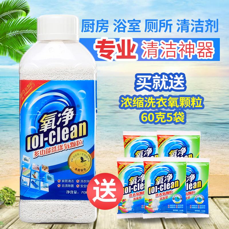 氧净清洁剂多功能家用除垢厨房抽油烟机重油清洗剂瓷砖强力去油污