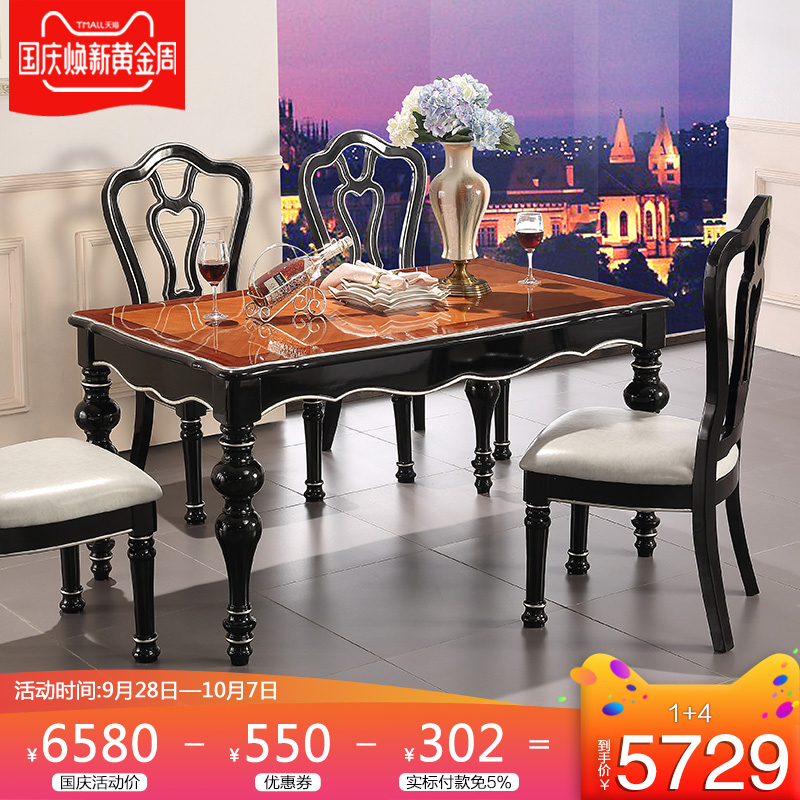 美式餐桌椅组合实木饭桌欧式餐台客厅家具家用6人美式乡村