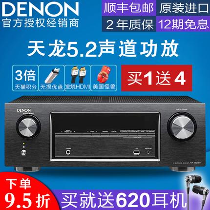 天龙AVR-X520BT 5.2声道家庭影院AV功放