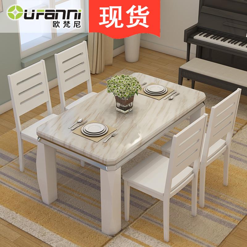 欧梵尼白色天然大理石面烤漆餐桌长方形饭桌椅组合现代简约家用桌