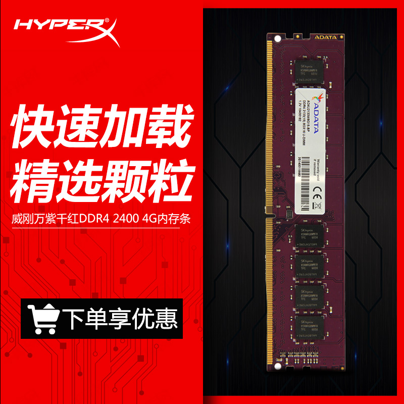 威刚 万紫千红 4G-8G DDR4 2400单 台式机电脑内存条4g