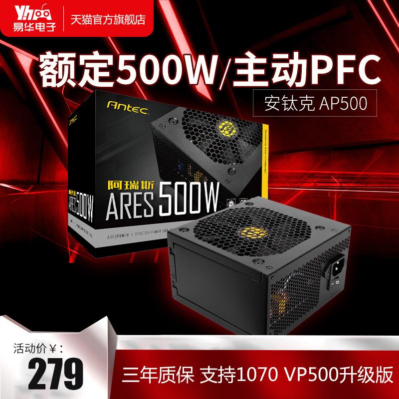 安钛克AP500 台式机电脑机箱电源 风扇静音游戏电源 额定500W