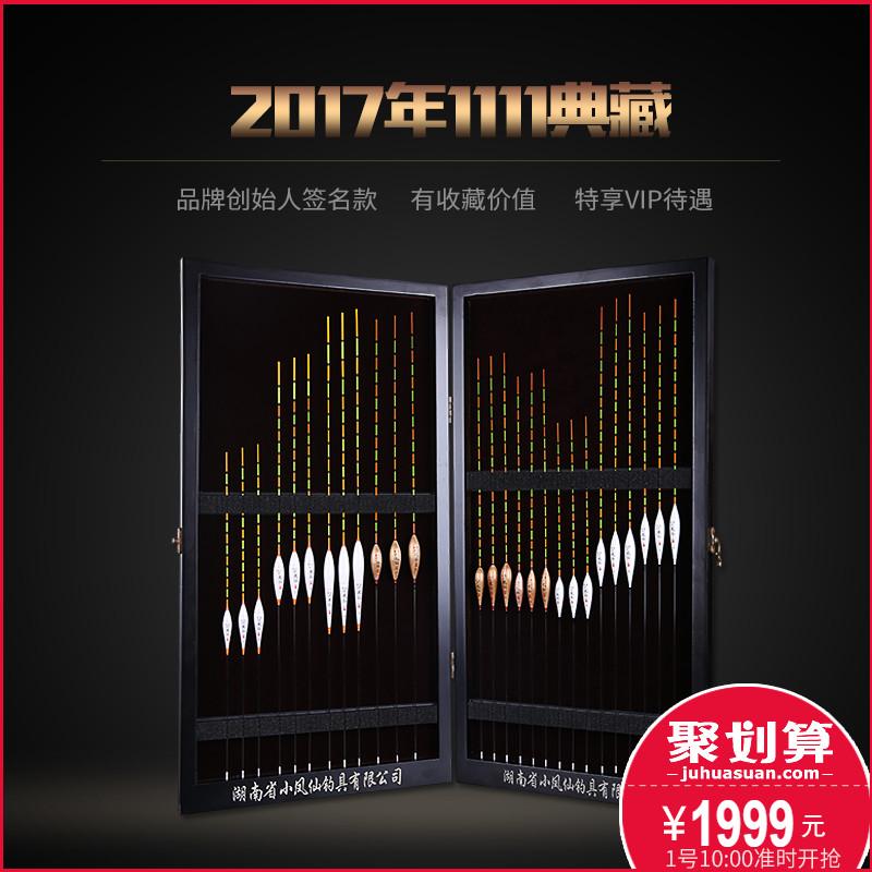小凤仙旗舰店首款具有纪念价值全套浮漂套装品牌创始人签名款鱼漂