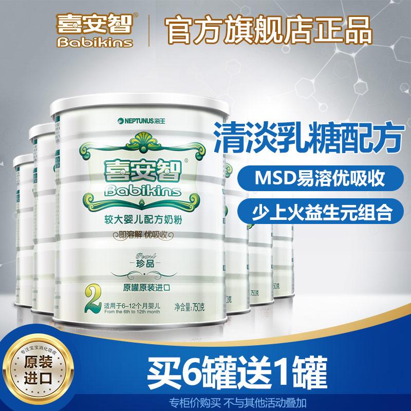 喜安智 珍品2段乳糖配方较大婴儿牛奶粉少上火6-12个月750g*6罐