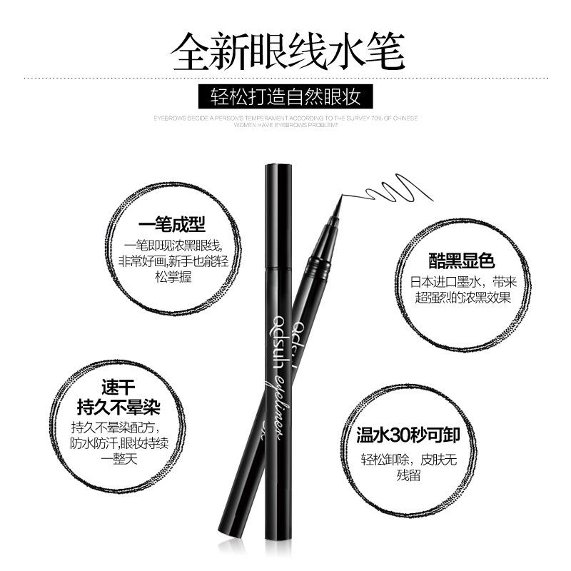 巧迪尚惠流畅持妆眼线液水笔0.5g持久定型防水防汗不易晕染眼线笔产品展示图5