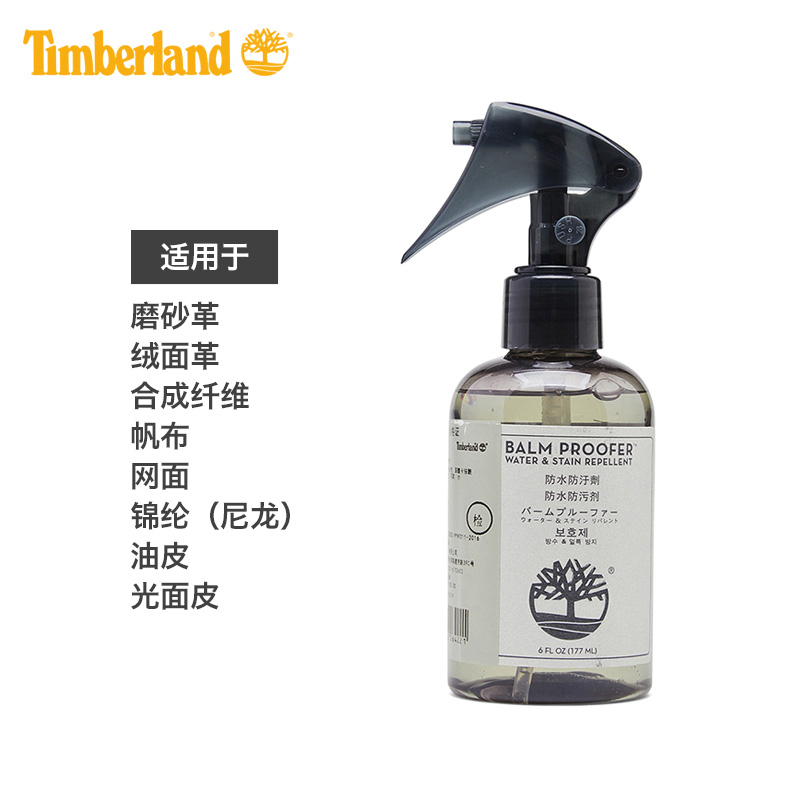 Timberland添柏岚护理品多功能保护剂 |A1BS9