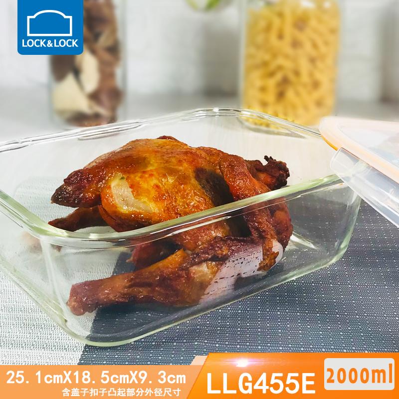 乐扣乐扣耐热玻璃盒保鲜盒LLG455E大容量2L冰箱微波炉烤箱烘焙